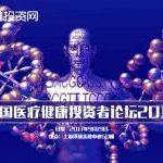 中金投网举办2017年度中国医疗健康投资者论坛
