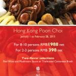 Poon Choi at Radisson Blu Hotel Pudong Century Park