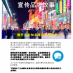 White Paper: China Newswire Says Brand Storytelling Is Vital Task For Social Media Interaction With Consumers